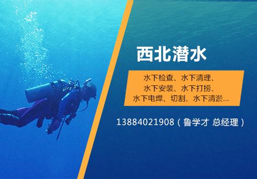 甘肃西北潜水有限责任公司关键词效果排名