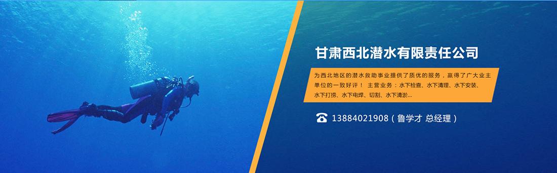 西北潛水網站大圖