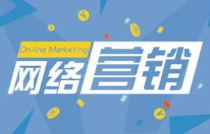 全网网络营销应该从哪些方面入手呢?