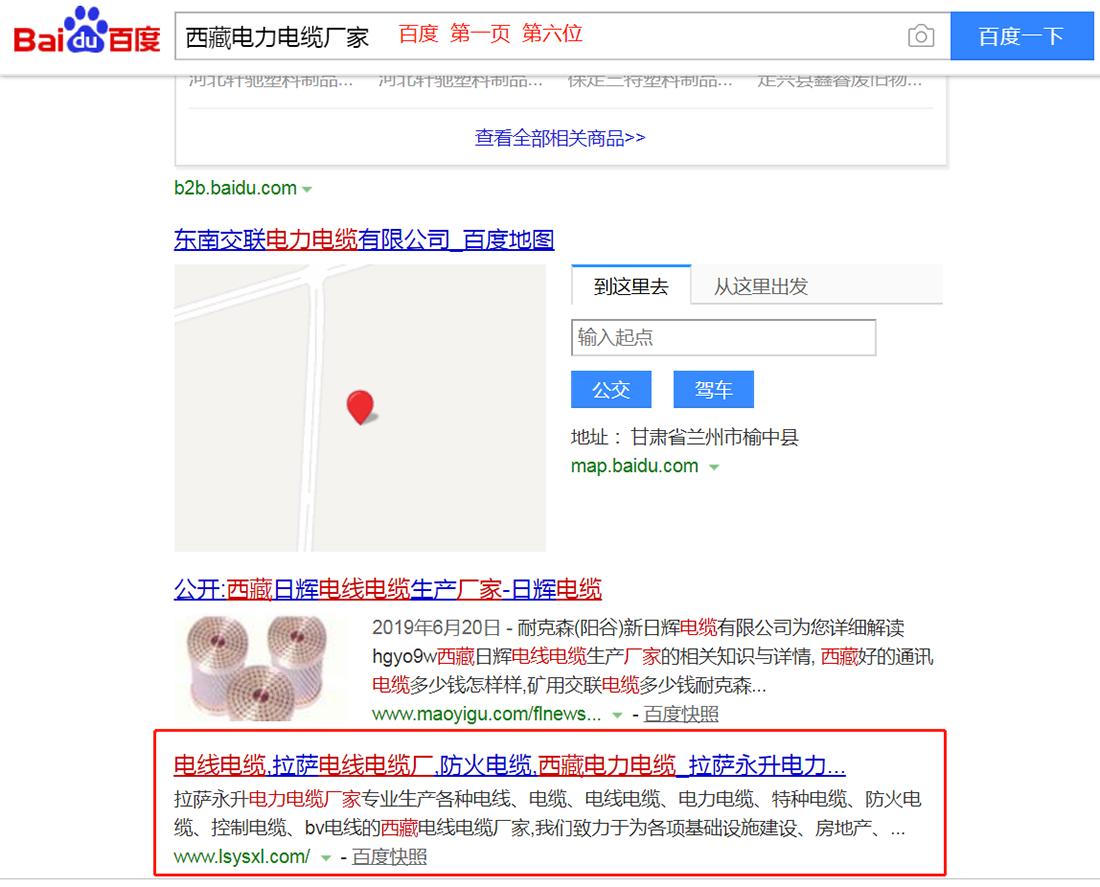 西藏电力电缆厂家关键词效果