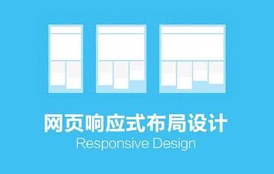 兰州网站建设:响应式网站常见的设计错误。