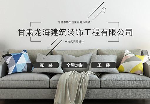 欢迎甘肃龙海建筑装饰工程有限公司合作启航快优网站SEO优化推广