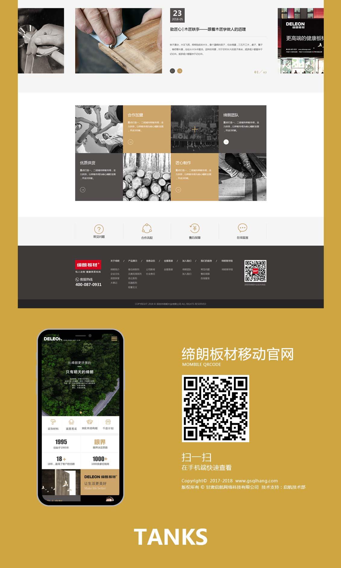 深圳市缔朗木业网站建设