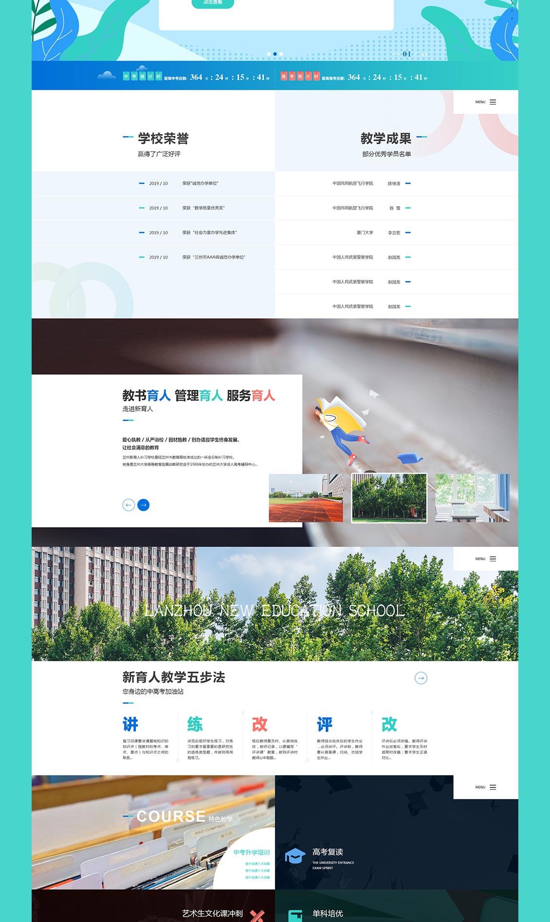 中高考补习学校网站建设案例展示