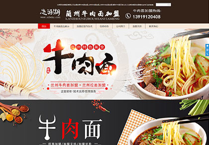 看兰州牛肉面加盟行业网站seo推广排名效果怎么样