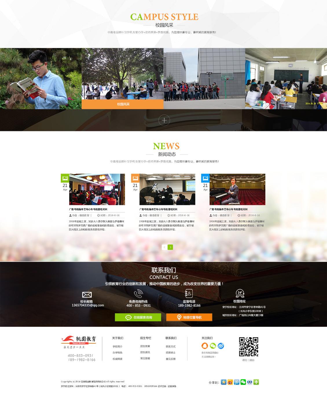 兰州网络推广携手艺考培训企业
