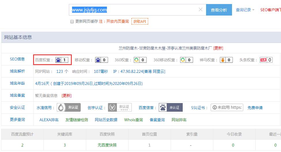 yabovip2019美景防腐木厂与甘肃启航快优合作效果展示