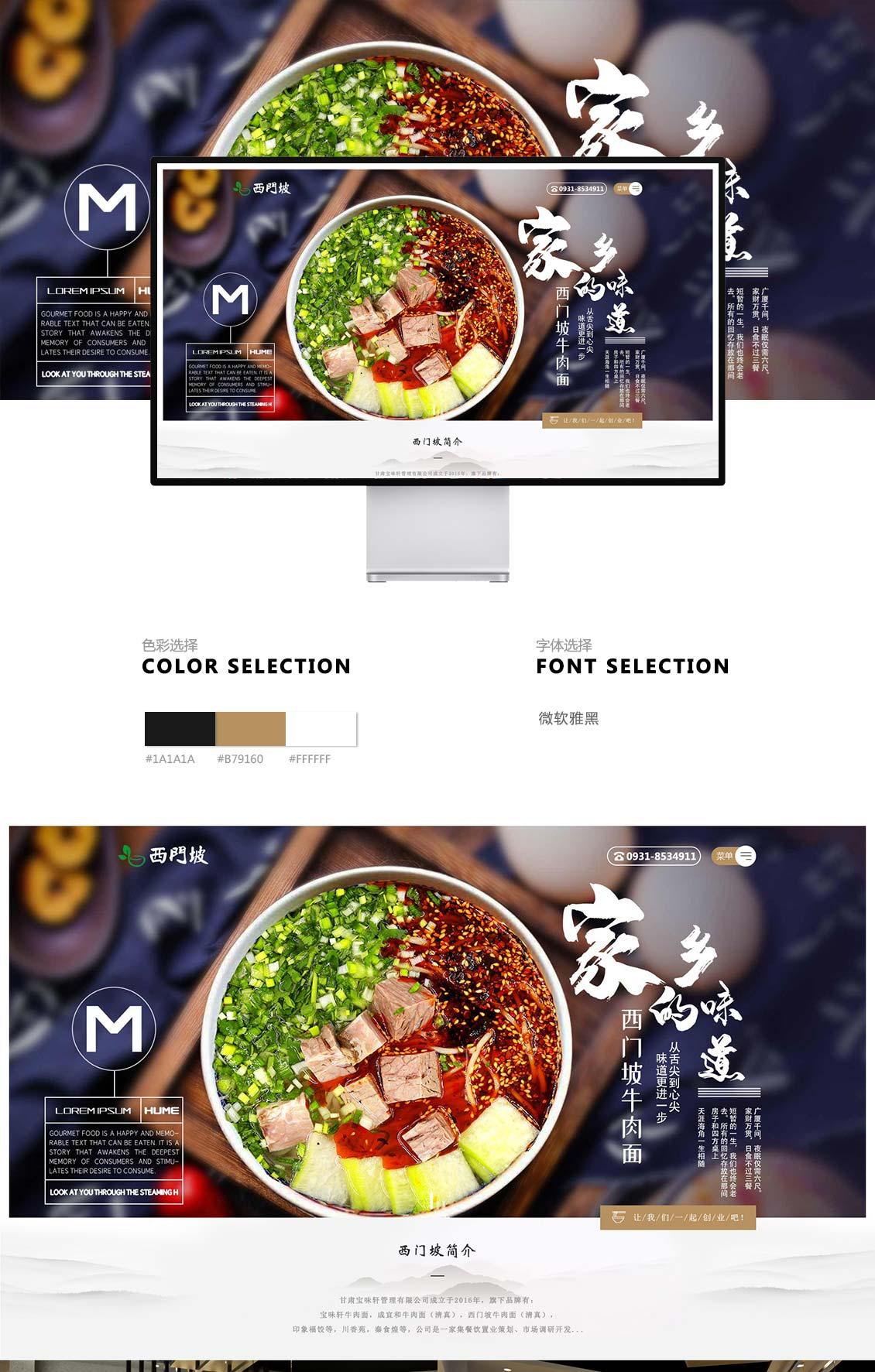 兰州餐饮公司招商加盟网页设计