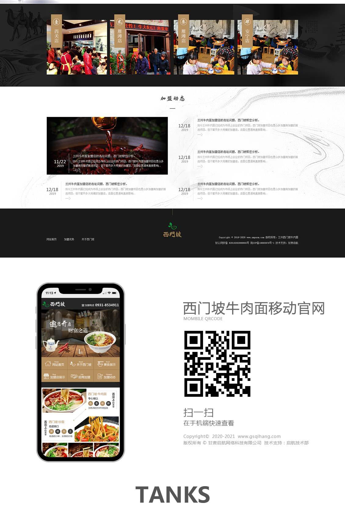 蘭州餐飲公司招商加盟網頁設計