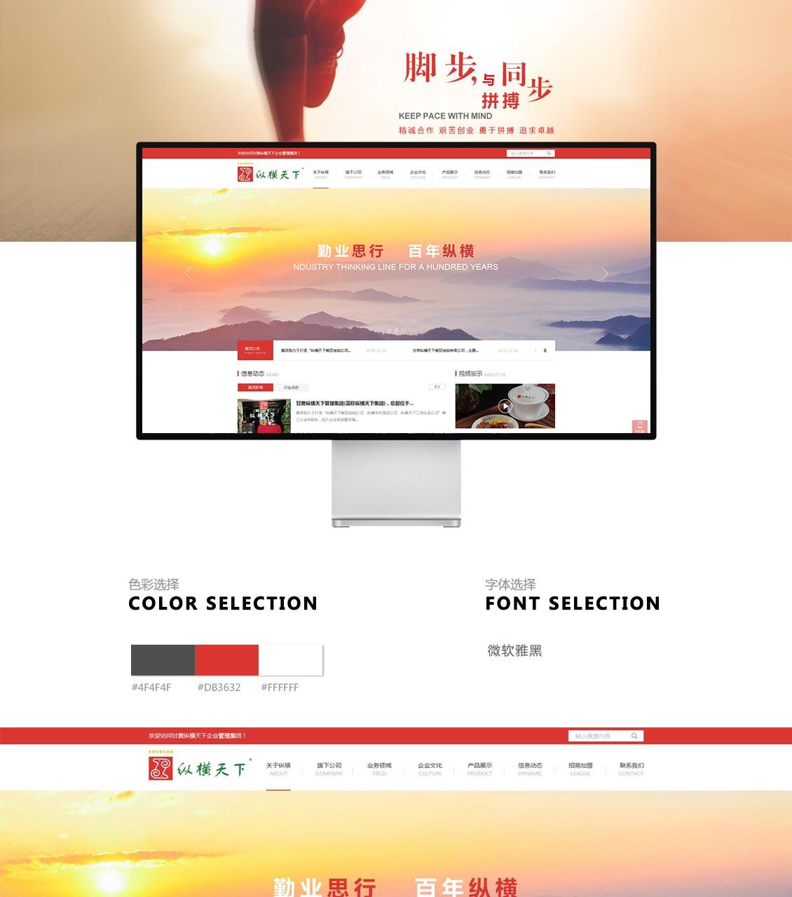 甘肃纵横天下管理集团网站建设