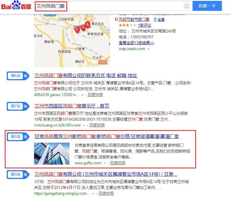 兰州seo推广优化效果案例