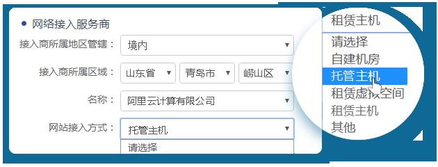 甘肃启航关于网站公安部备案指南