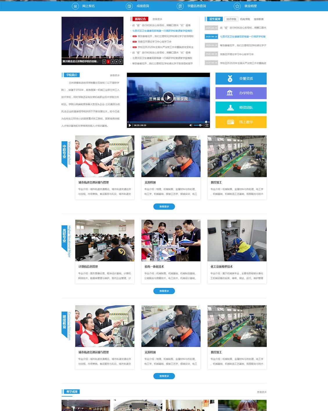 蘭州裝備制造技師學院網站案例