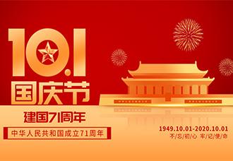2020年甘肃启航国庆节放假通知