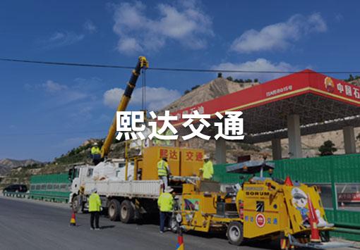 兰州熙达交通设施网站改版项目展示