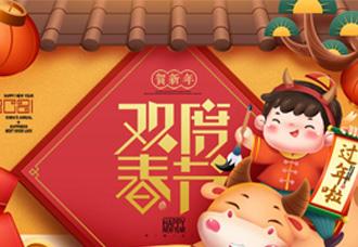 2021年甘肃启航农历春节放假通知