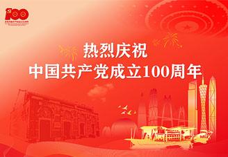 甘肃启航/启赢/企赢慧举办启动庆祝建党100周年系列活动
