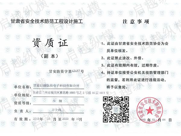 安全技术防范工程设计施工资质证