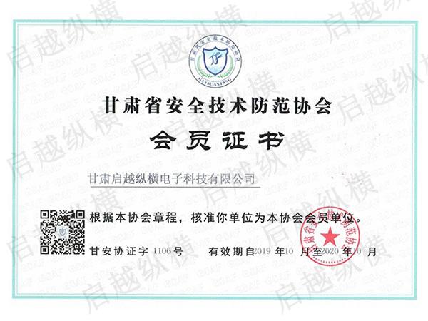 安全技术防范协会会员证书