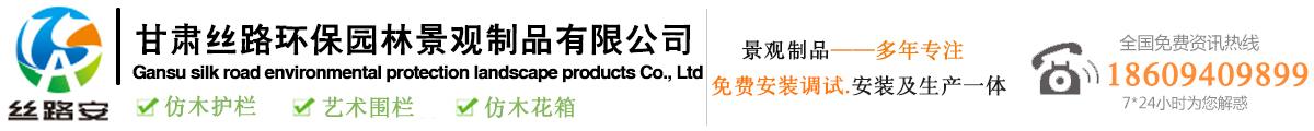 甘肃丝路环保园林景观制品公司