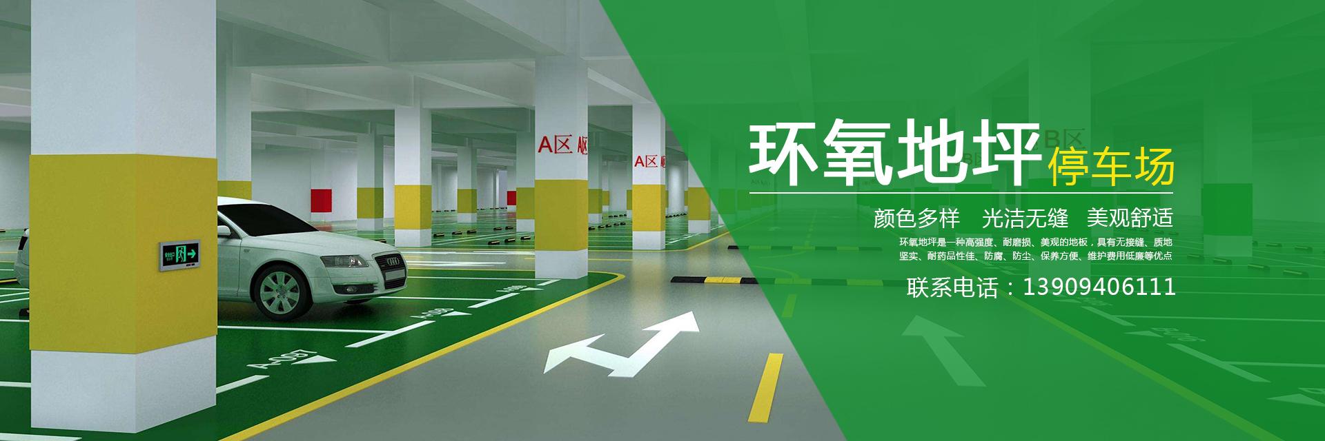 环氧地坪停车场