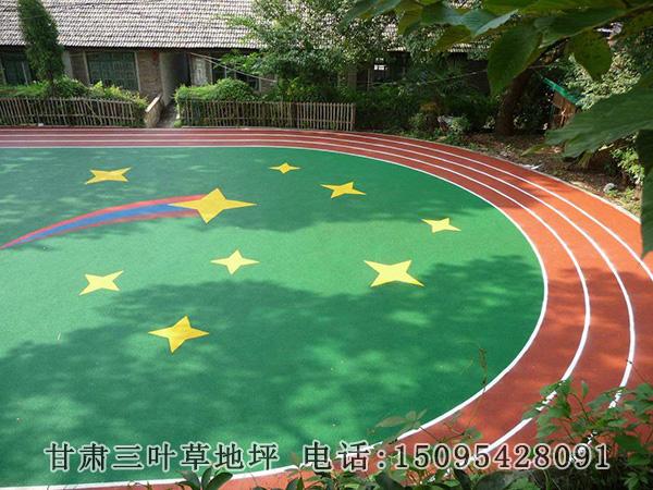 幼儿园塑胶跑道