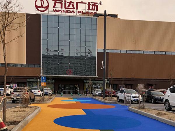 酒泉万达广场彩色陶瓷颗粒防滑路面