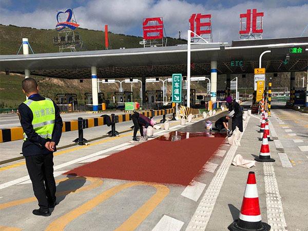 甘南合作市高速公路收费站陶瓷颗粒防滑路面施工项目