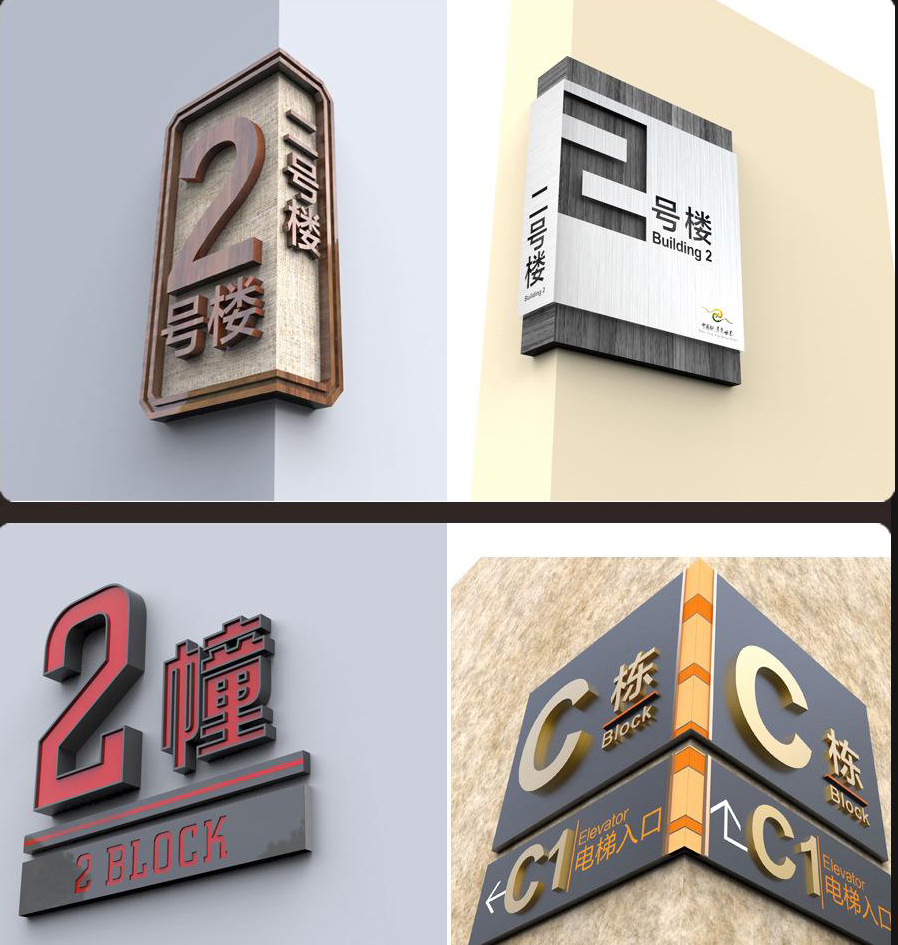 樓棟牌標識