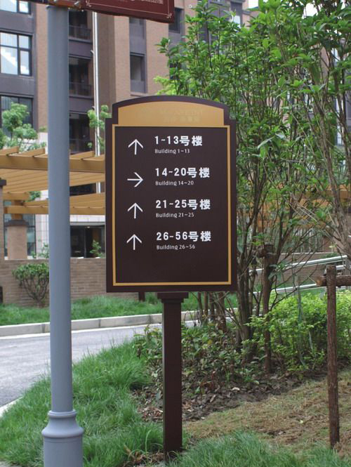 樓棟號指示牌