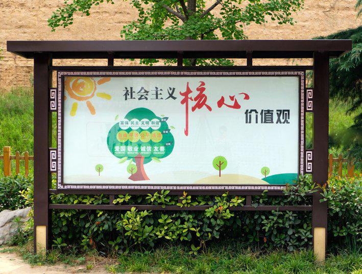 物業小區宣傳欄標識