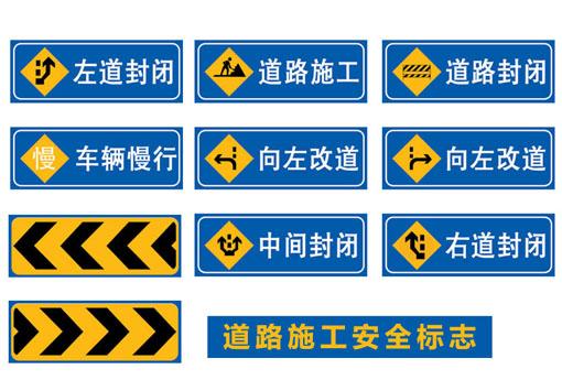 道路施工安全標志牌