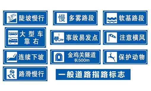交通指路標志牌
