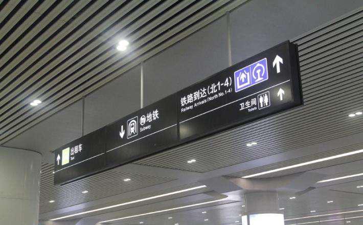 车站功能名称标识牌
