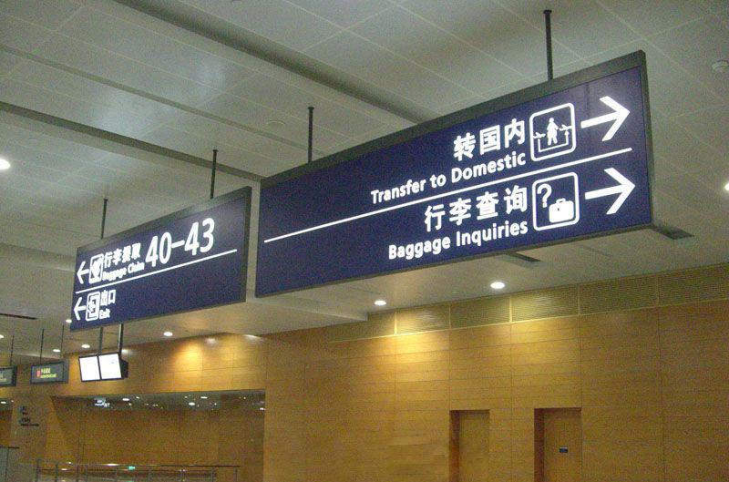 蘭州機場導視標識牌