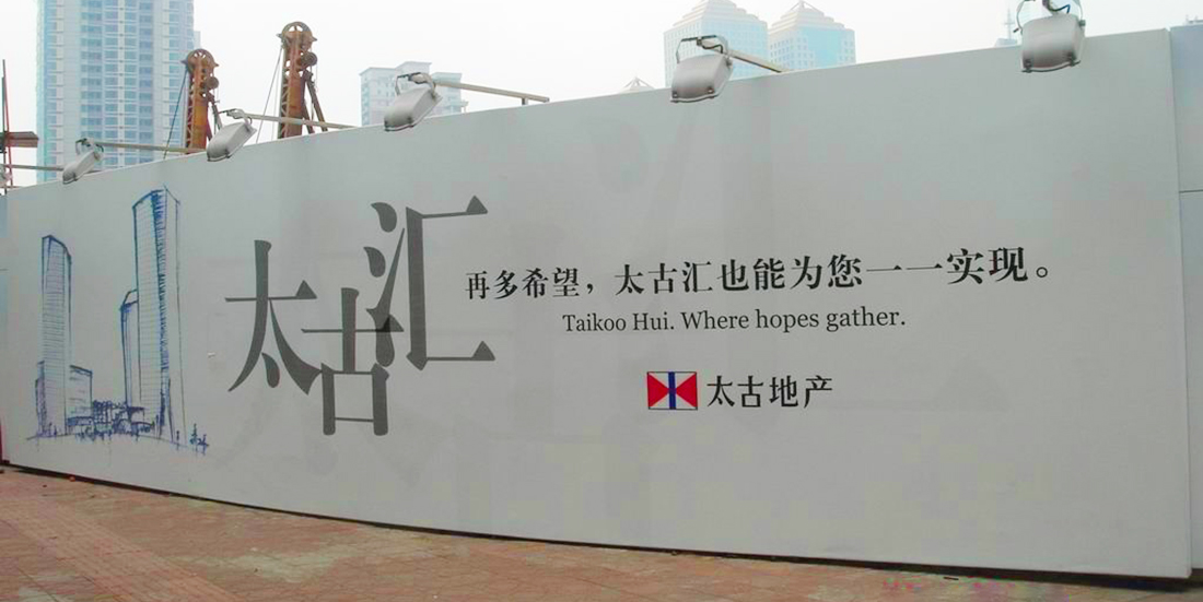 地产围栏广告标牌