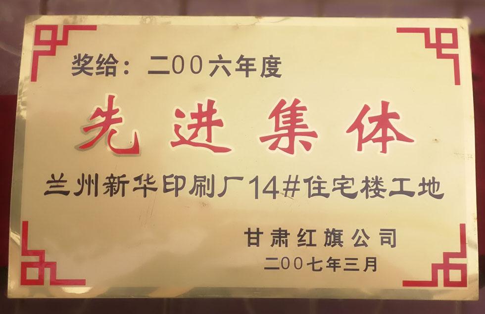 甘肅企業獎牌