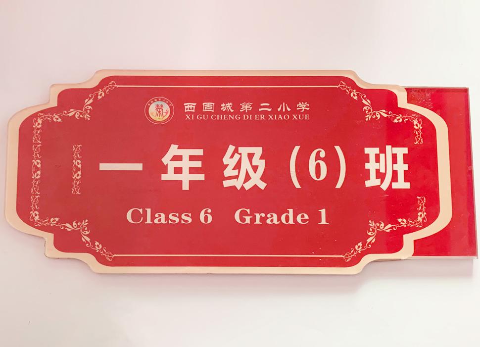 学校班级门牌