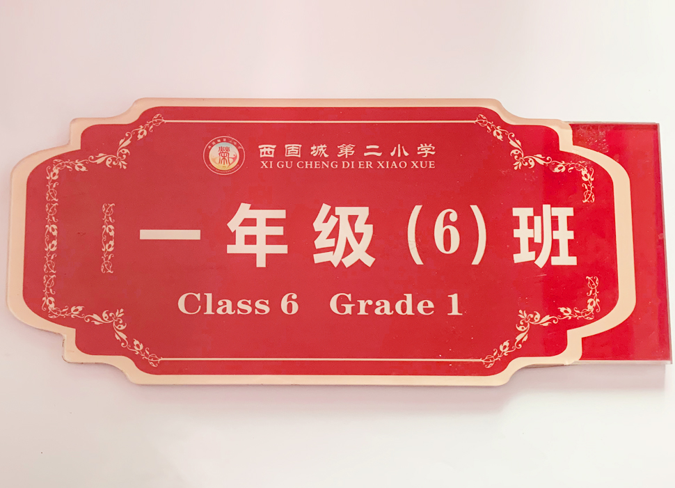 學校班級門牌