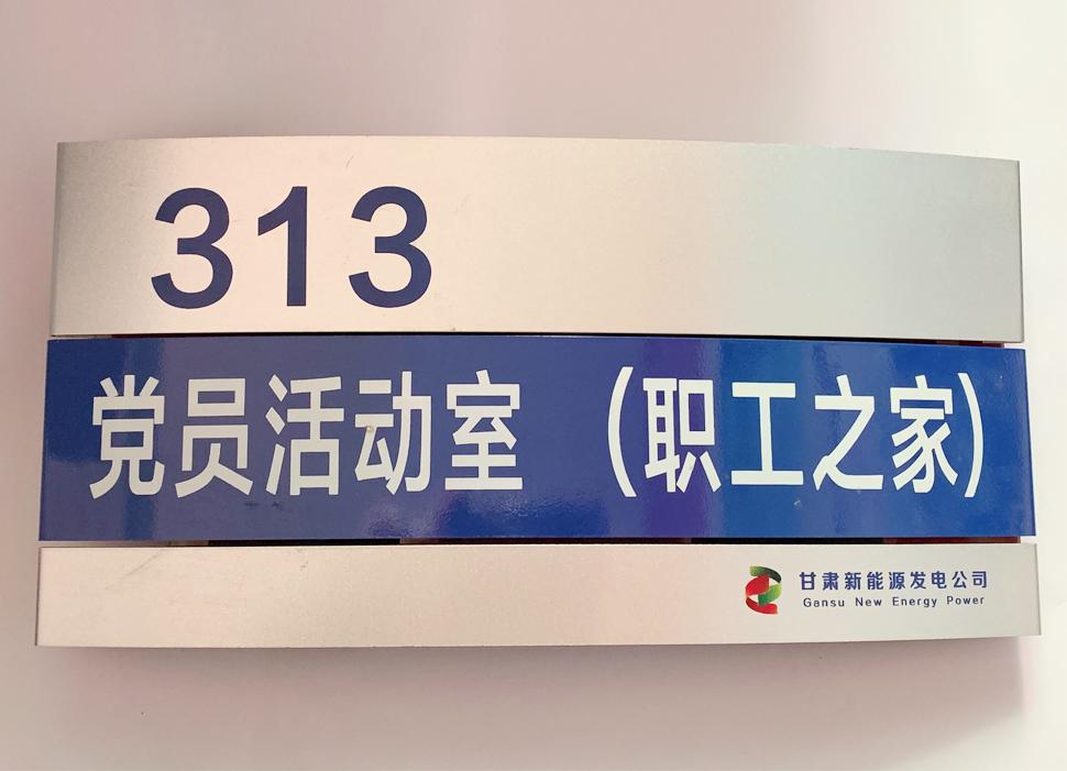 黨建活動室門牌