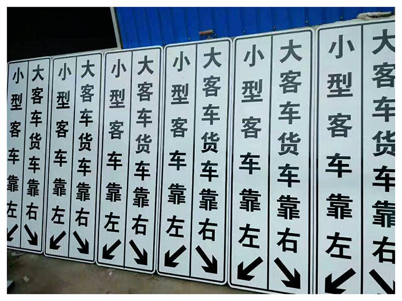 道路車輛分流指示牌