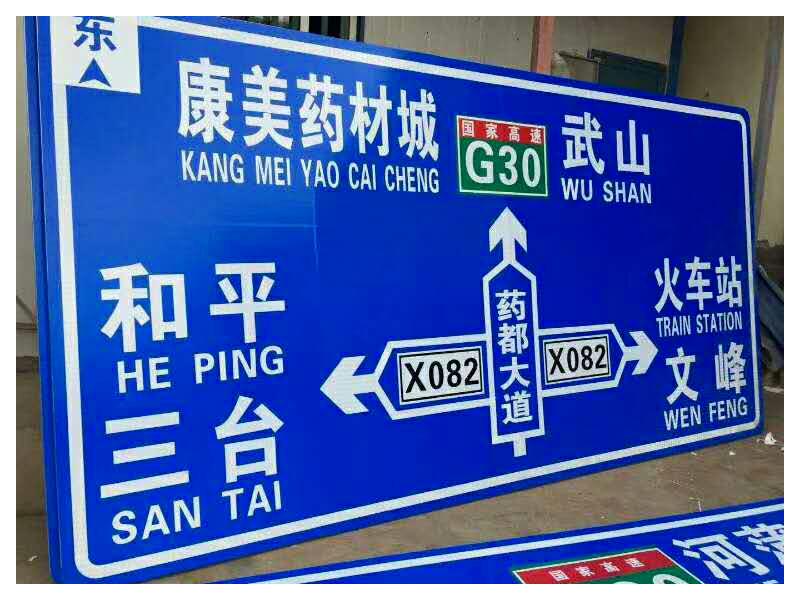 道路指示標牌
