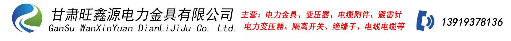 甘肃旺鑫源电力金具