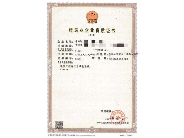 通信工程施工总承包资质标准