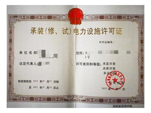 电力承装(修、试)许可证办理流程