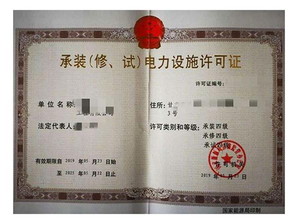 办理电力承装(修、试)设施许可证有效期