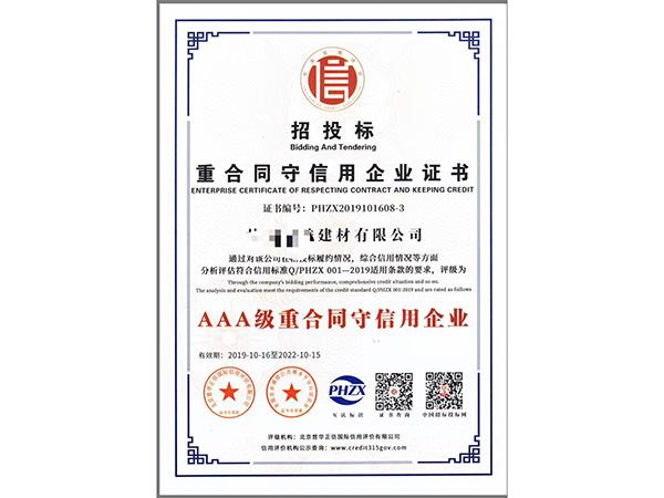 重合同守信用企业证书办理流程