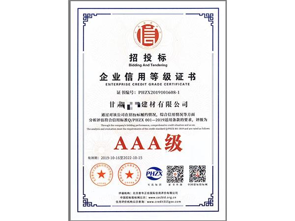 3a企业信用认证申办资料