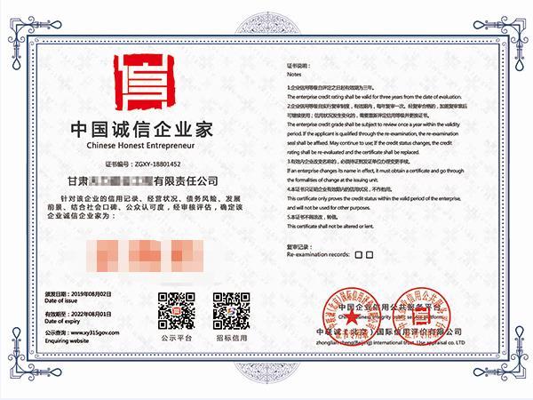 中国诚信企业家证书代办