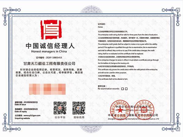 中国诚信经理人证书代办